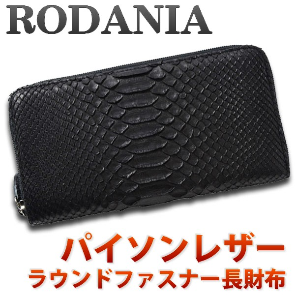 832e19ce360e 【送料無料】ロダニア(RODANIA)財布 メンズ 長財布 ラウンドファスナー ヘビ革