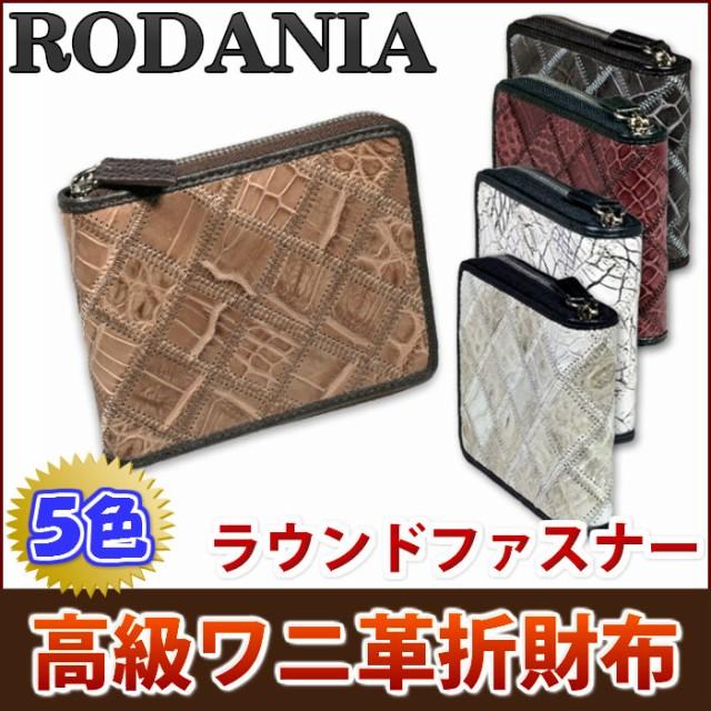 財布 ロダニア(RODANIA) 二つ折り財布 ラウンド...