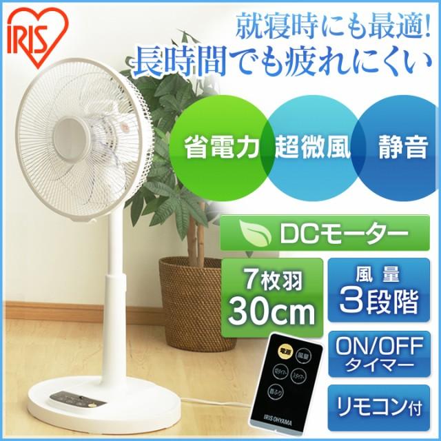 DCモーター式扇風機 LFD-304Lアイリスオーヤマ 送...