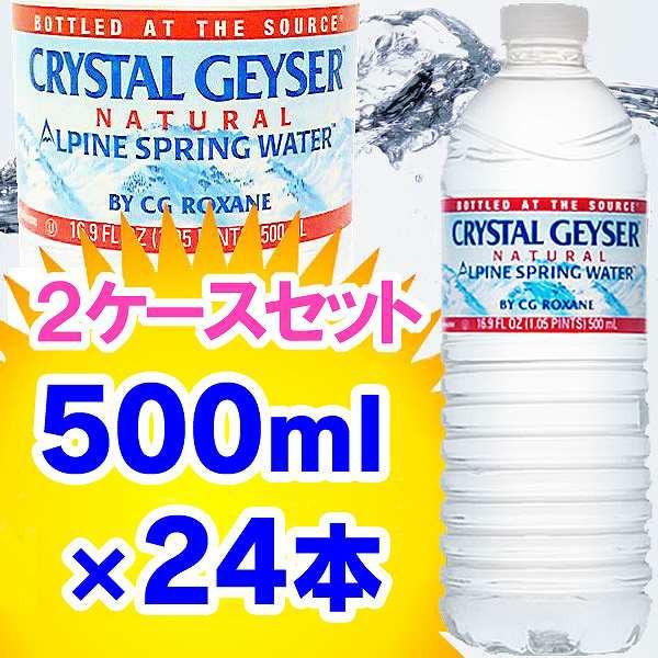クリスタルガイザー 500mL 2ケース(48本)セット ...