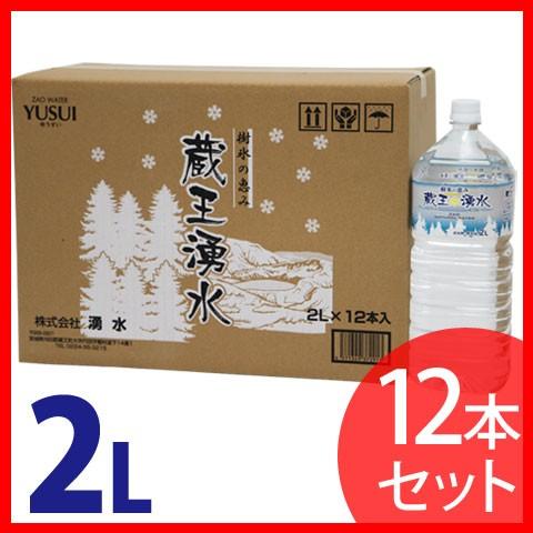 蔵王湧水 樹氷 飲料水 2L 12本入り プラザセレク...