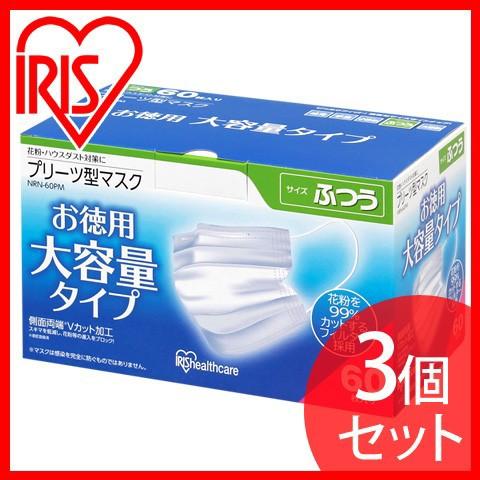 【3個セット】【60枚入】プリーツ型マスク 使い捨...