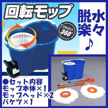 回転モップ KMO-450 ブルー 掃除 清掃 掃除用品 アイリスオーヤマ