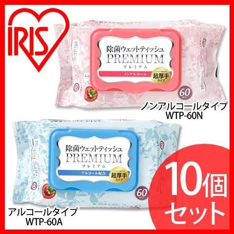 【10個セット】除菌ウェットティッシュプレミアム...