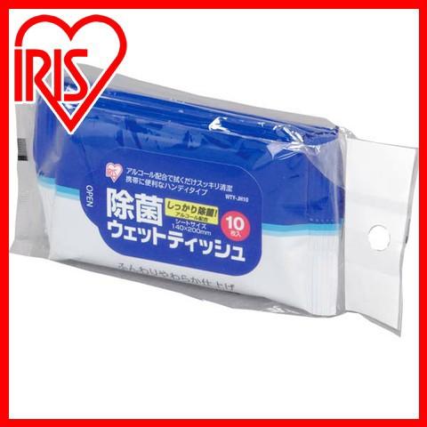 ≪3個パック≫除菌ハンディウェットティッシュ【1...