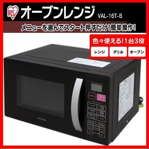 電子レンジ オーブンレンジ 本体 VAL-16T-B  アイリスオーヤマ 送料無料