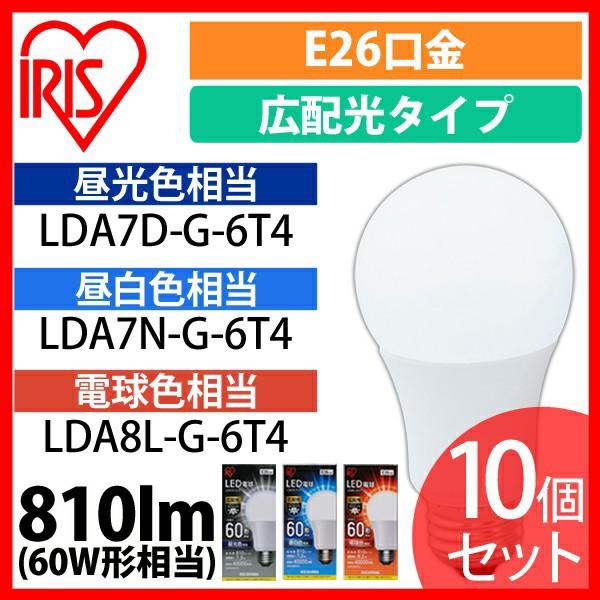 【10個セット】LED電球 E26 広配光 電球 LED 天井...