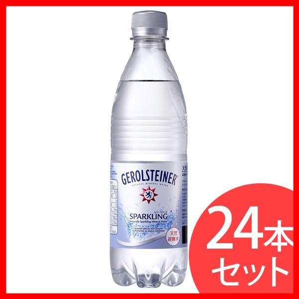 ゲロルシュタイナー 500ml×24本 炭酸水 水 スパ...