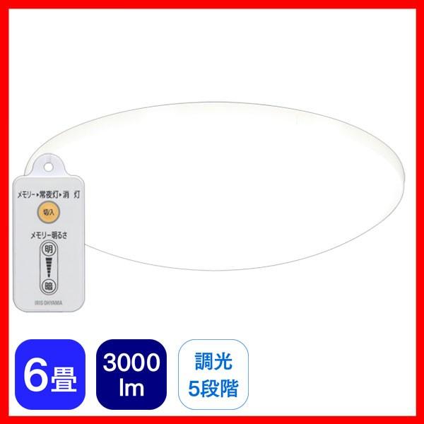 LEDシーリングライト 6畳用 リモコン付き 調光 照...