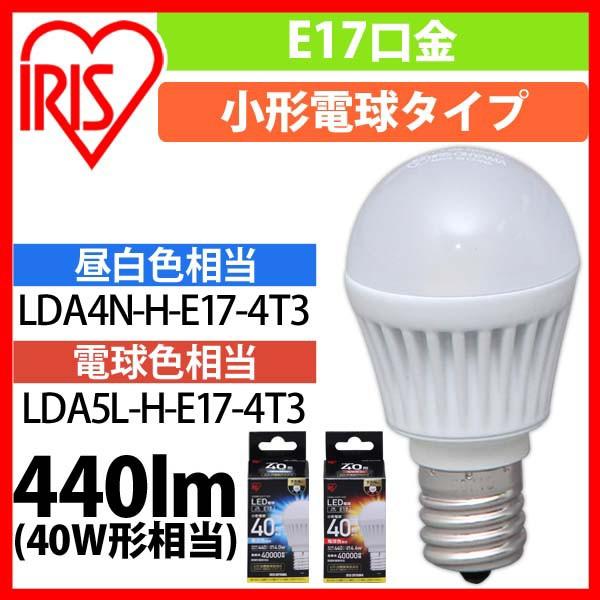 [在庫処分セール]LED電球 E17 直下40W 電球 電気 ...
