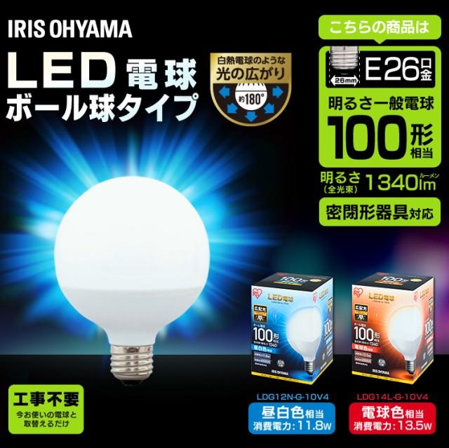 LED電球 E26 広配光タイプ ボール電球 100W形相当 昼白色相当 LDG12N-G-10V4 アイリスオーヤマ