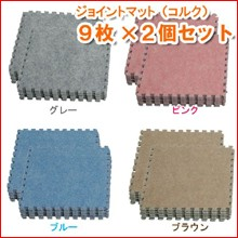 【計18枚】ジョイント式マット(カーペット)【全...