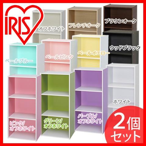 カラーボックス 3段 同色2個セット [CX-3 全11色 ...