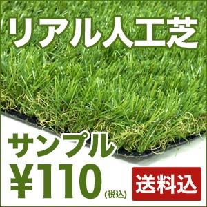 【メール便送料無料】人工芝 マット サンプル 芝...