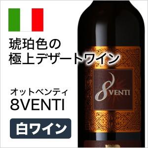 白ワイン 8VENTI 2007 オットヴェンティ 500ml デ...