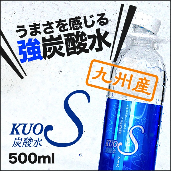 炭酸水 500ml KUOS-クオス 九州産