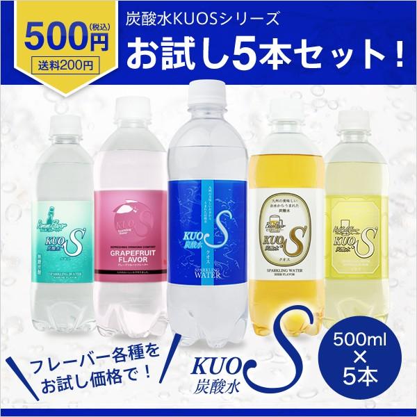炭酸水 KUOS-クオス お試しセット クオスフレーバ...