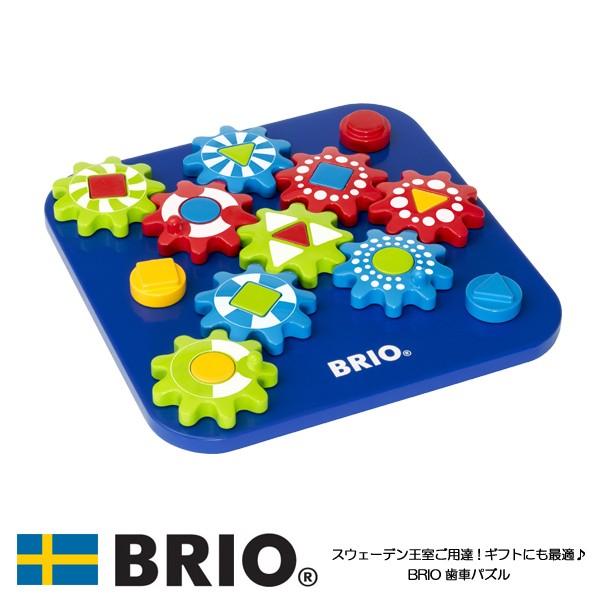 【送料無料】 歯車パズル 30188 知育玩具 パズル...