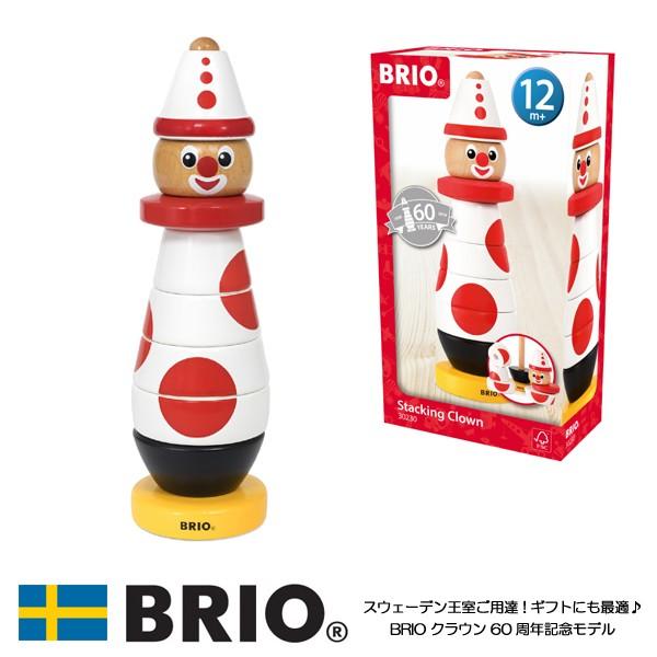 【送料無料】 BRIOクラウン60周年記念モデル 3023...