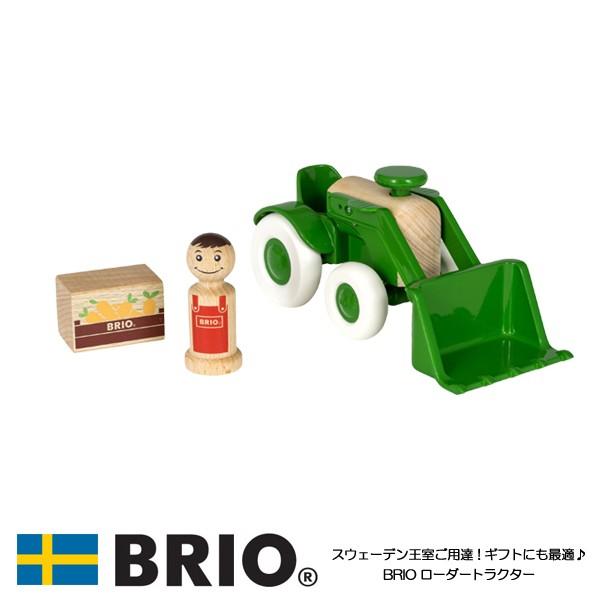 【送料無料】 ローダートラクター 30307 知育玩具...
