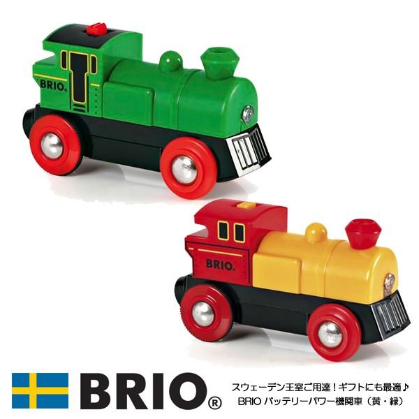 【送料無料】 バッテリーパワー機関車 【おもちゃ...