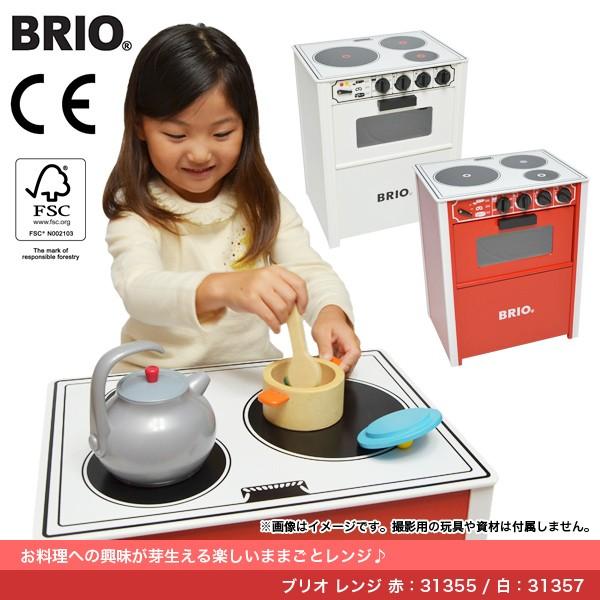 【送料無料】BRIOレンジ ブリオレンジ 木製レンジ...