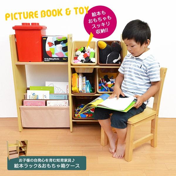 【送料無料】 絵本ラック・おもちゃ箱ケース 5808...