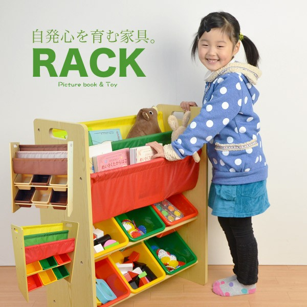 【送料無料】 絵本ラック&おもちゃ箱ケース 【お...