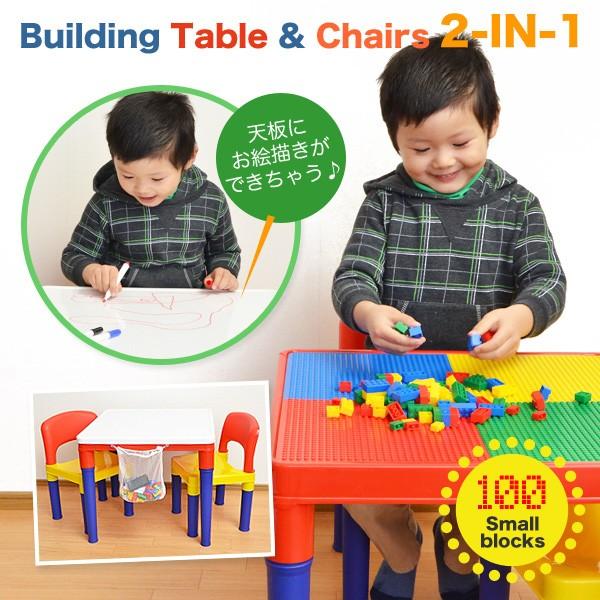 【送料無料】 ビルディングテーブル&チェアー3点...