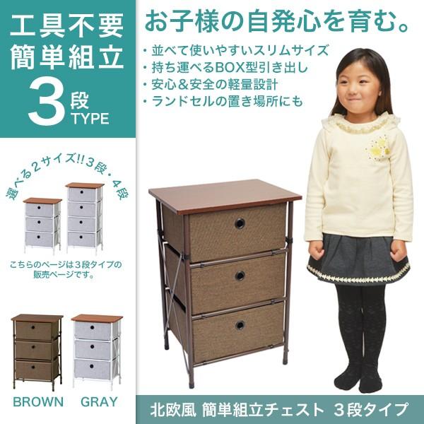 【送料無料】 北欧風 簡単組立チェスト3段タイプ ...