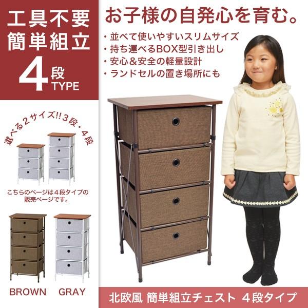 【送料無料】 北欧風 簡単組立チェスト4段タイプ ...