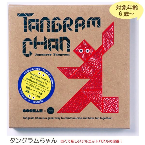 【送料無料】 タングラムちゃん 【知育玩具】【教...