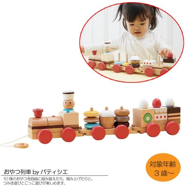 【送料無料】 おやつ列車byパティシエ 【知育玩具...