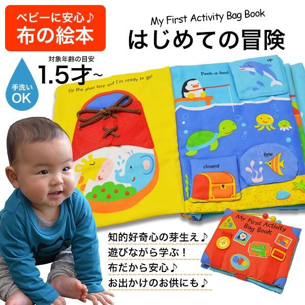 【送料無料】 はじめてのぼうけん 【知育玩具】【...
