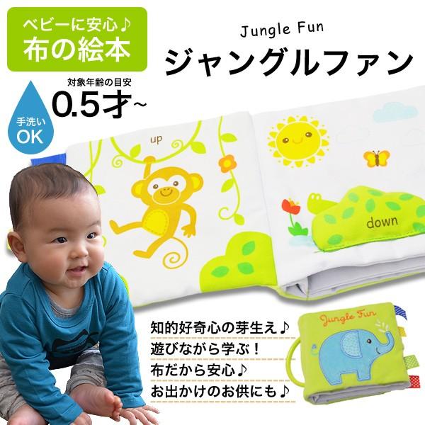 【送料無料】 ジャングルファン 布絵本 布えほん ...