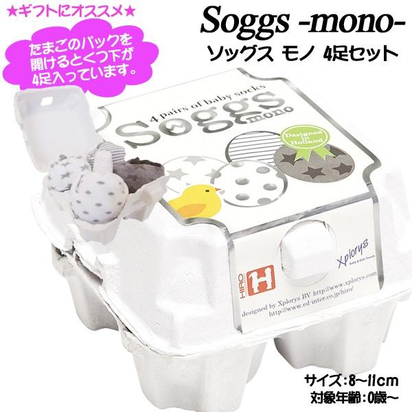 【送料無料】 ソッグス(モノ) 4足セット 【ベビー...