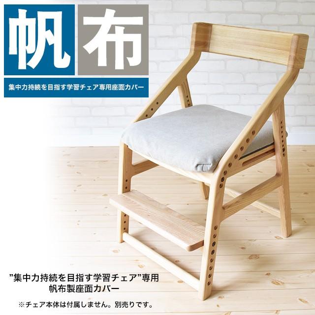【送料無料】 E-Toko 頭の良くなる椅子専用カバー...