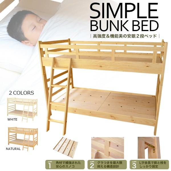【送料無料】 2段ベッド 【二段ベッド】【木製ベ...