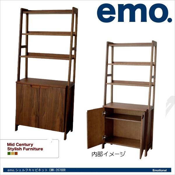 【送料無料】 emo. シェルフキャビネット EMK-267...