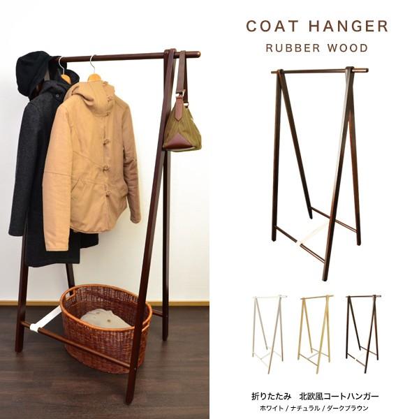 【送料無料】 折りたたみハンガー H-2366 【コー...