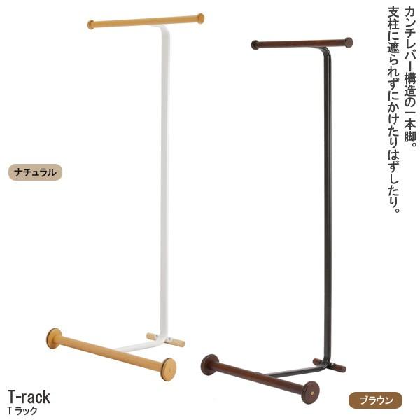 【送料無料】 Tラック H-2587 【T-rack】【コート...