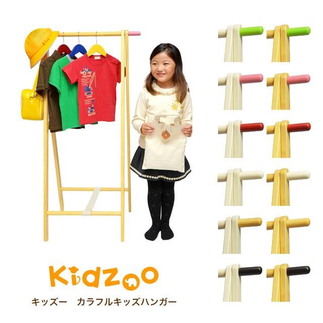 【送料無料】 Kidzoo(キッズーシリーズ)カラフル...