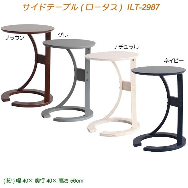 【送料無料】 サイドテーブルロータス ILT-2987 s...