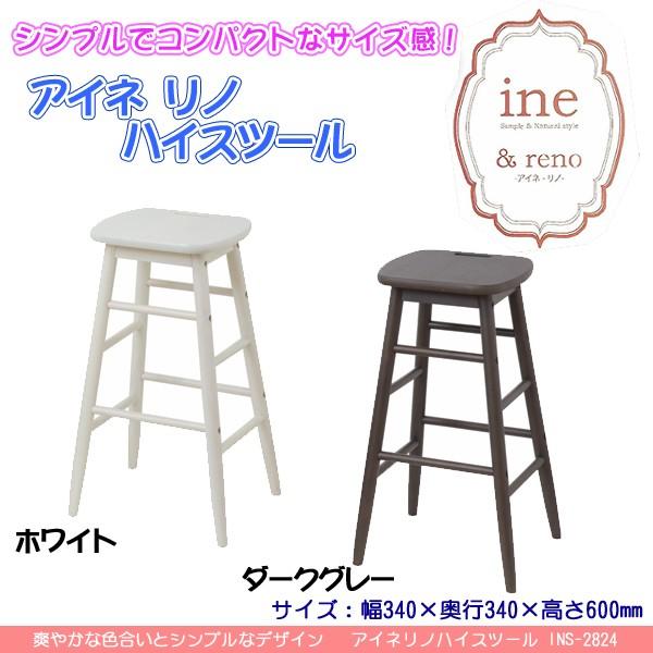 【送料無料】 アイネ・リノ ハイスツール INS-282...