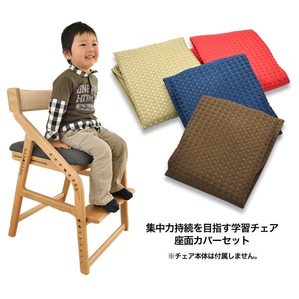 【送料無料】 頭の良い子を目指す椅子+専用カバー...