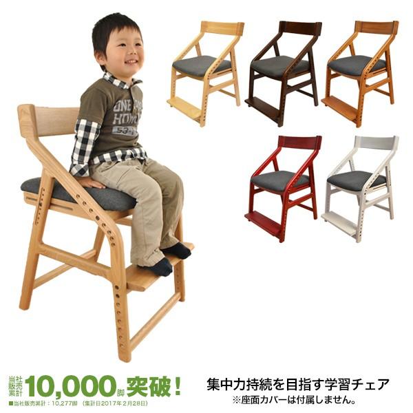 【送料無料】 頭の良い子を目指す椅子 学習チェア...