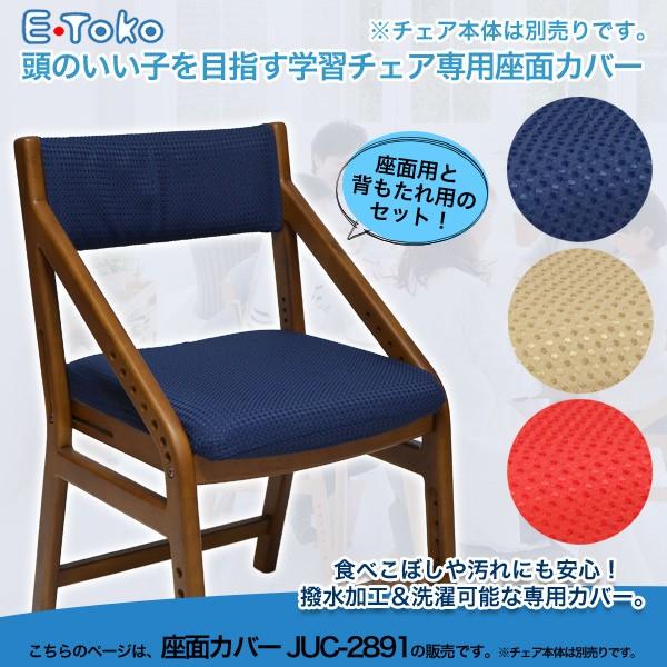 【送料無料】 E-Toko 子供チェア専用カバーリング...