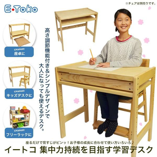 【送料無料】 E-toko 学習デスク JUD-3045 いいと...
