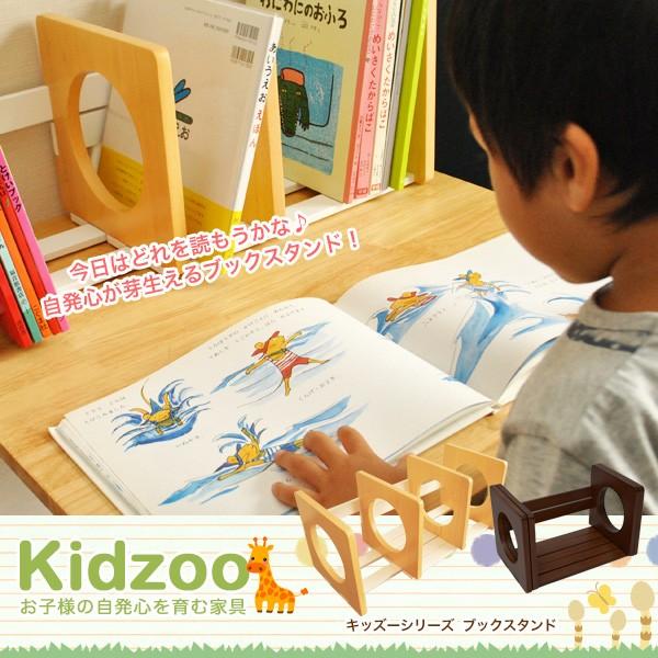 【送料無料】Kidzoo(キッズーシリーズ)ブックスタ...
