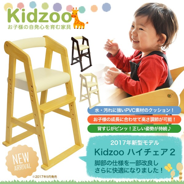 【送料無料】 Kidzoo(キッズーシリーズ)ハイチェ...
